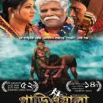 gariwala a film by ashraf shishir with rokeya prachi