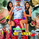 Poster of Raja Babu the Power with Shakib Khan Apu biswas bobby misha shawdagor omar sunny diti (3)