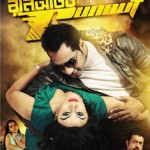 Run Out directed by tonmoy tanen with sajal, mousumi naag, naila nayem (6)