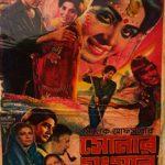 Poster of Sonar Songsar Director Malek Afsari with Anju Ghosh Jhonny