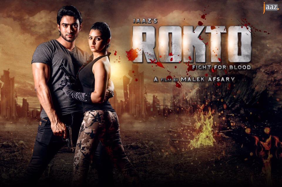 Rokto lady action film starring pori moni directed by malek afsari produced by jaaz multimedia