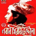 নবাব সিরাজউদ্দৌলা (সাদাকালো) মুভির পোস্টার